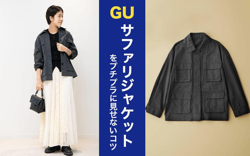 【¥3,990】GU新作「サファリジャケット」をプチプラに見せないコツ