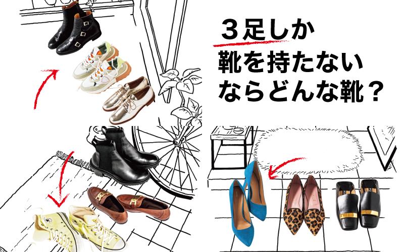 アラサー女子が「靴を3足だけ」持つならどんな靴がいい?