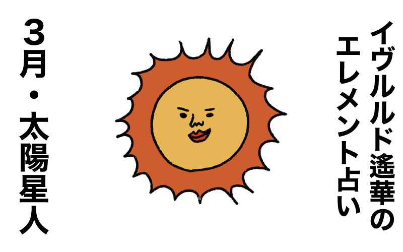 【今月の運勢】イヴルルド遙華が占う2021年3月の「太陽星人」【エレメント占い】