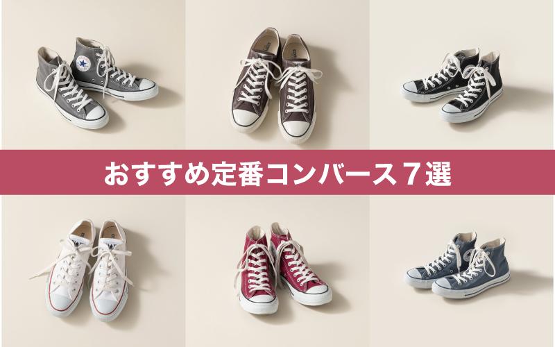 アラサー女子向け「定番コンバース」7選【タイプ別のおすすめ】