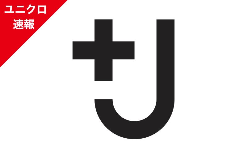 【速報】ユニクロの「+J」、春夏コレクションが決定