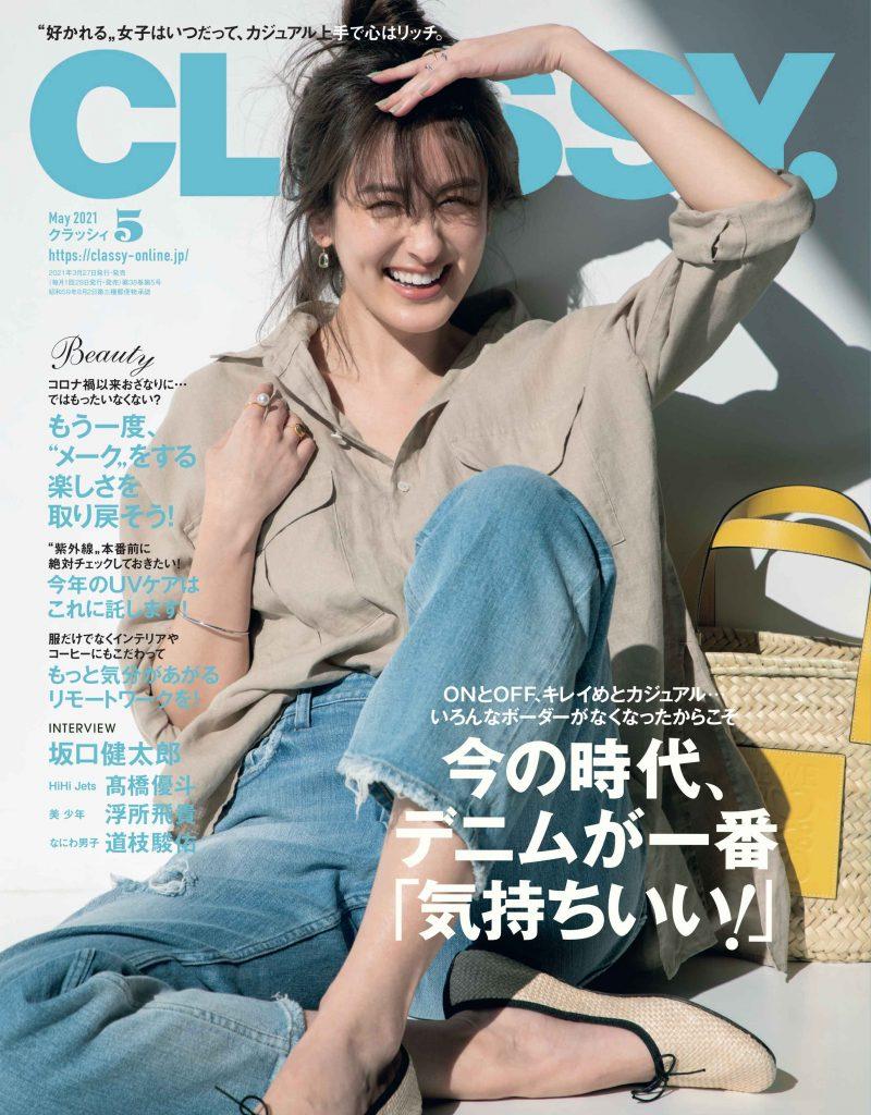CLASSY.2021年5月号の見どころ紹介!【編集長ブログ】