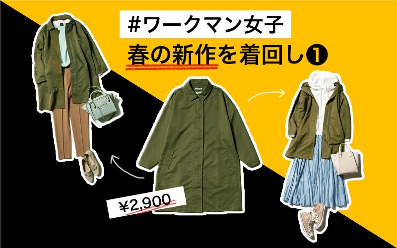 本当にワークマン!?¥2,900「ステンカラーコート」の着回し力が高すぎる!【2021春新作】