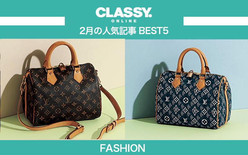 【CLASSY.】2021年2月の人気「ファッション」記事ランキングBEST5【桜井玲香、ルイ・ヴィトン他】