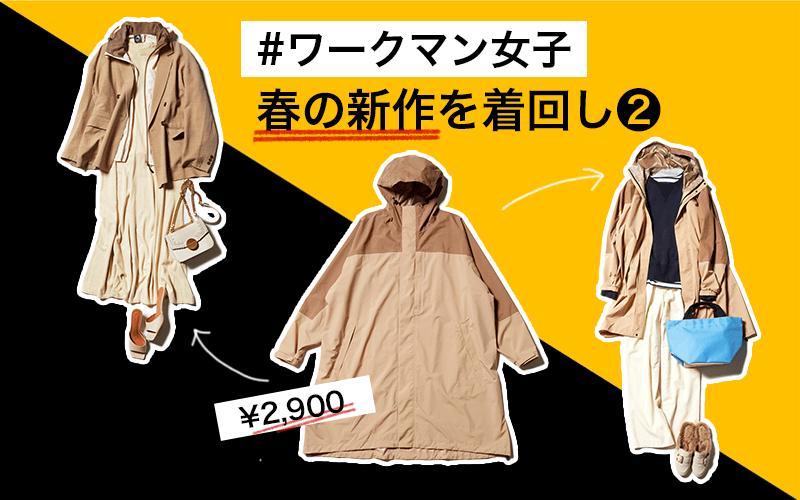 本当にワークマン!?¥2,900「レインコート」の着回し力が高すぎる!【2021春新作】