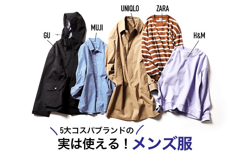 オシャレな人はあえて「メンズ服」を選ぶ!?「プチプラ名品」5選【ユニクロ、GU、ZARA、H&M、無印】