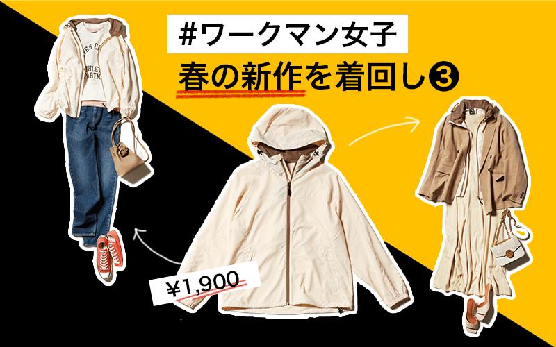 本当にワークマン!?¥1,900「マウンパ」の着回し力が高すぎる!【2021春新作】