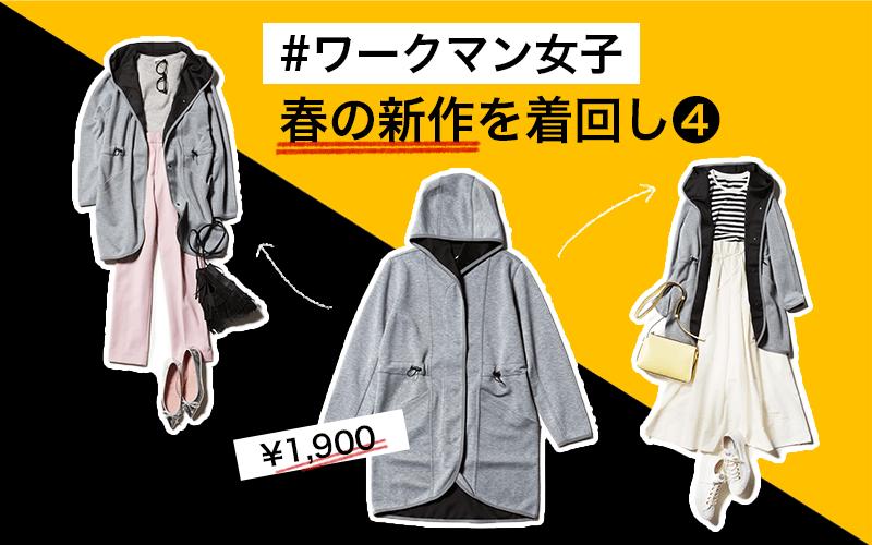 本当にワークマン!?¥1,900「フーディジャケット」の着回し力が高すぎる!【2021春新作】