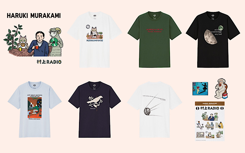 【ユニクロ】「村上春樹とのコラボTシャツ」 発売中【全型紹介】