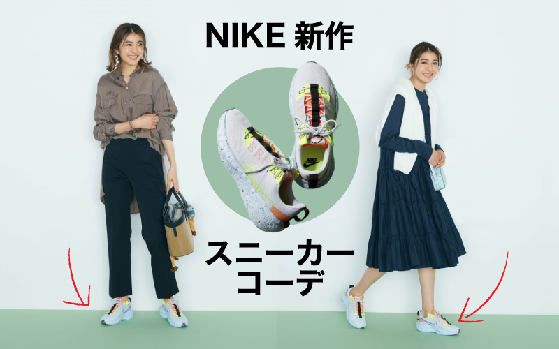 【NIKE】の最新スニーカー、大人女子のコーデ例2つ