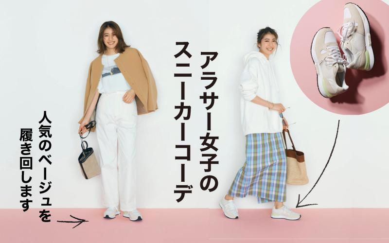 大人女子の「ベージュスニーカー」コーデ着回し【ハンサム&カジュアル】