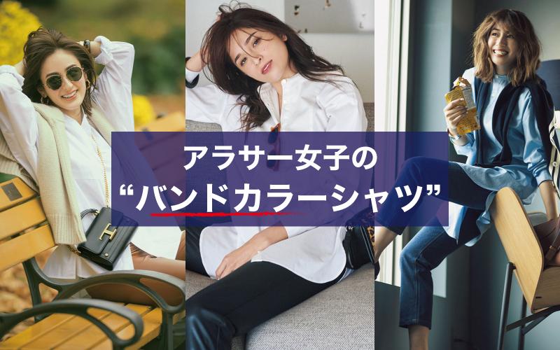 春トレンド!「バンドカラーシャツコーデ」7選【アラサー女子】