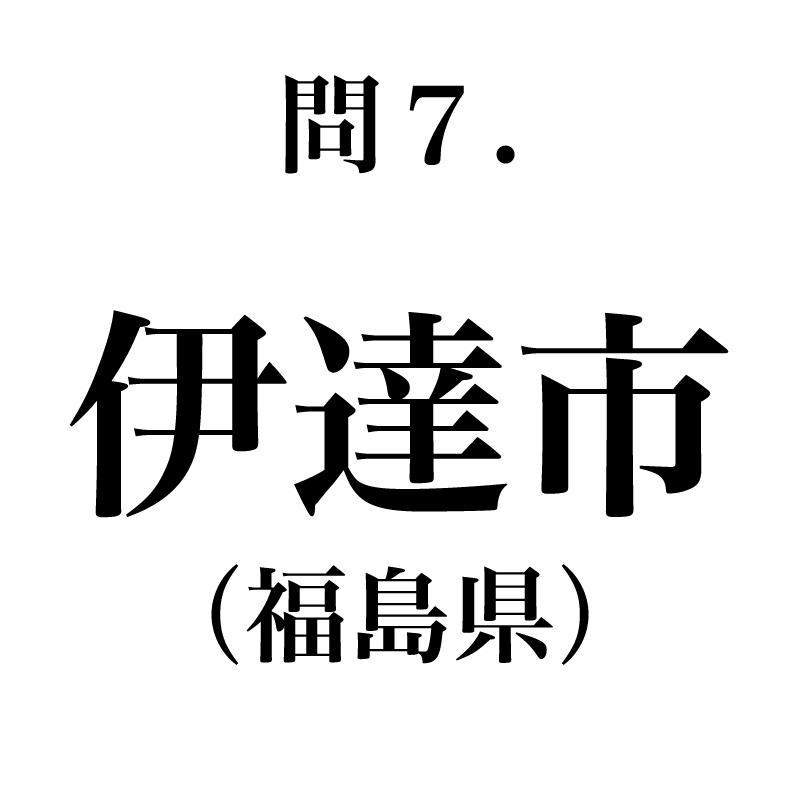 正解は「だて市」です。福島県北