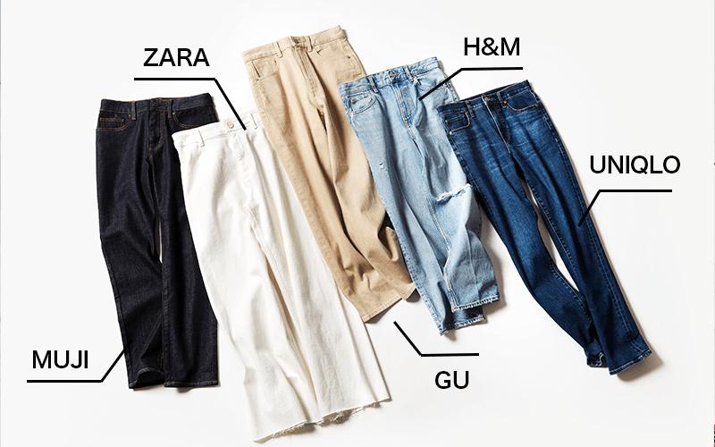 5大コスパブランドの「名品デニム」【ユニクロ、GU、ZARA、H&M、無印】