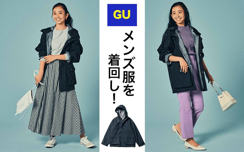 【GU】本当は女子の方が似合う「メンズのマウンパ」【¥3,990】
