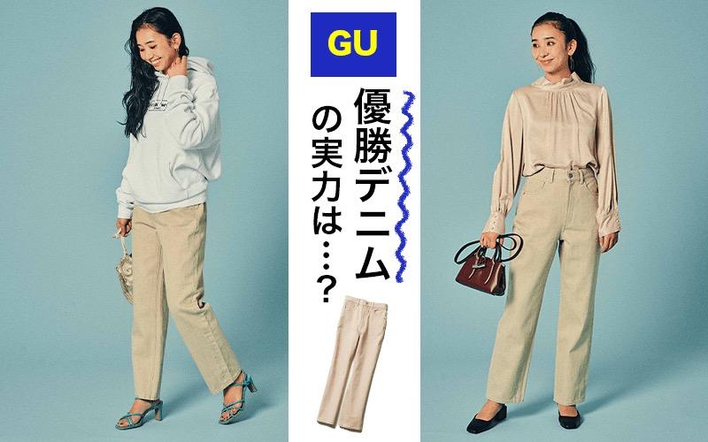 【GU】プチプラに見えない「名品デニム」で大人カジュアルコーデ2選【¥2,490】