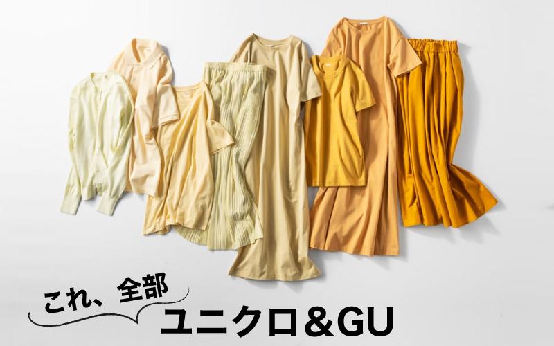 【全身ユニクロとGUで】簡単「春色ワントーン配色」オレンジ編