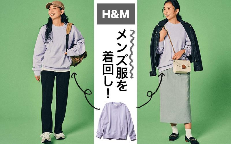 【H&M】本当は女子の方が似合う「メンズスウェット」【¥3,999】