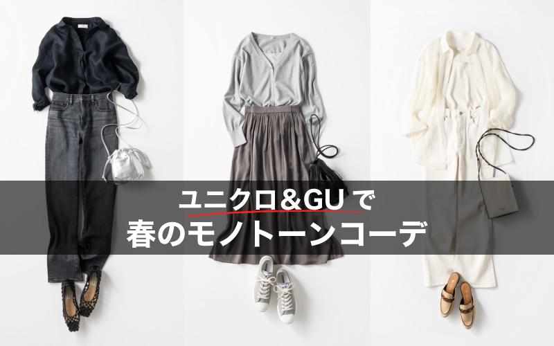 ユニクロとGUで、大人女子の「ワントーン配色」【白黒グレー編】