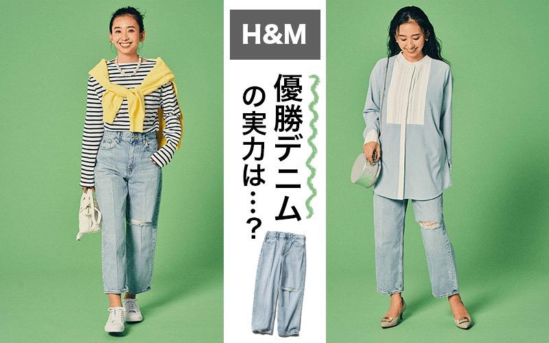 【H&M】プチプラに見えない「名品デニム」で大人カジュアルコーデ2選