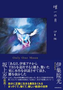 『唯一の月』 伊東楓の初絵詩集