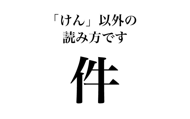 最初は「件」です。常用漢字表で