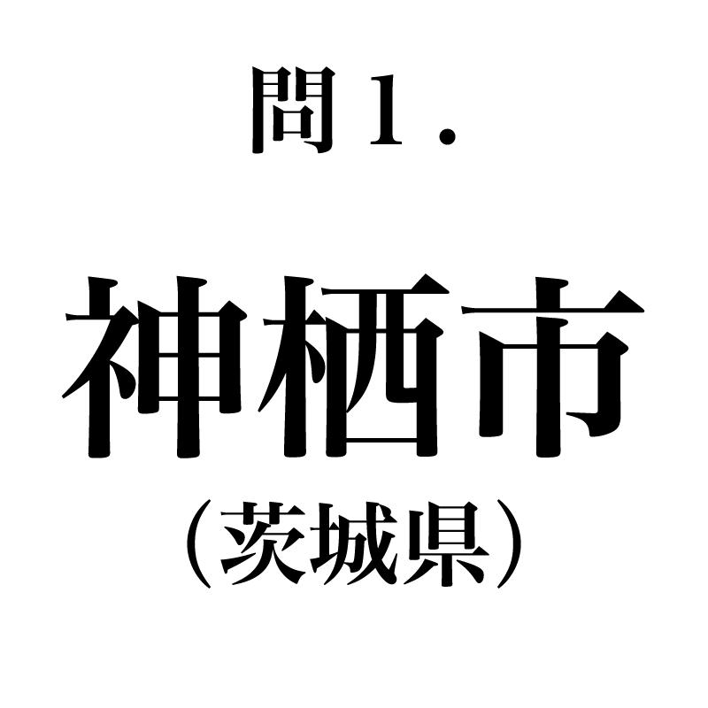 県名「茨城」は「いばらぎ」では