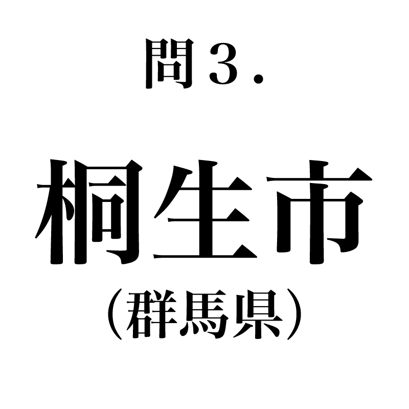 群馬県は「桐生」です。「生」の