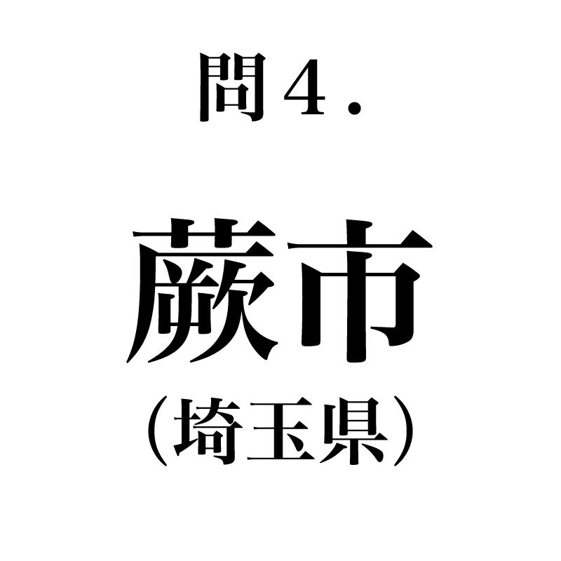 埼玉県の市の数は40で全国最多
