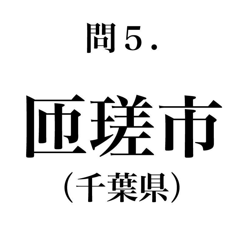 千葉はやはり「匝瑳」でしょう。