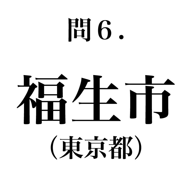 東京都には23区以外に26の市
