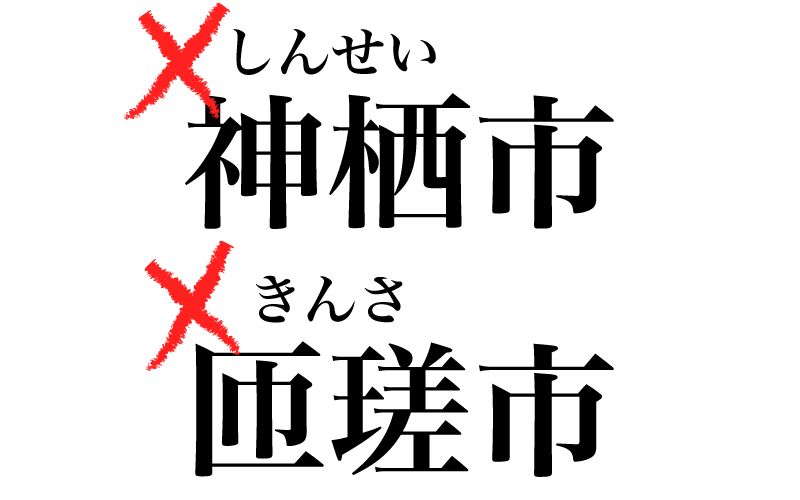 【漢字】地元の人しか読めない!?「地方の市町村名」7選【関東編】