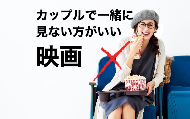 「男女で一緒に観ないほうがいい映画」4選【Amazon作品】