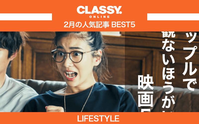 【CLASSY.】2021年2月の人気「ライフスタイル」記事ランキングBEST5【おのののか、Clubhouse他】