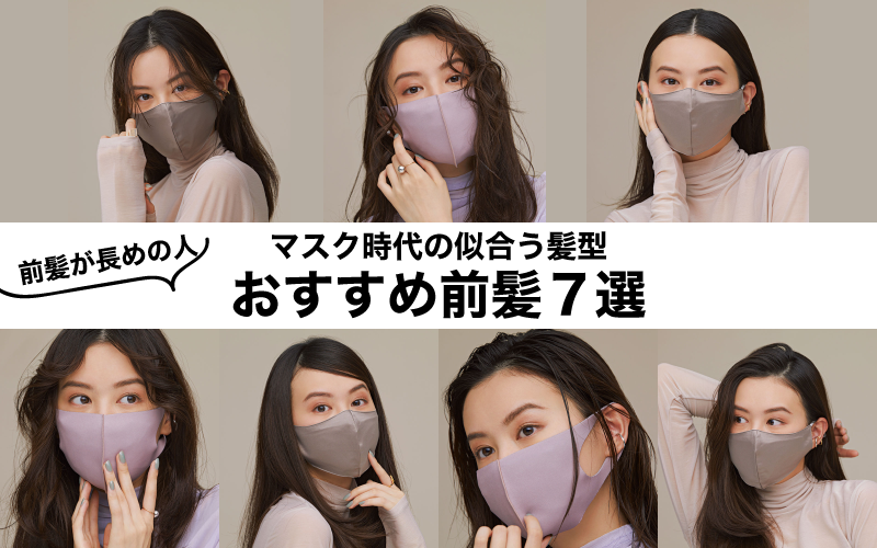 マスク時代の「似合う前髪」おすすめ7選【前髪長め女子編】