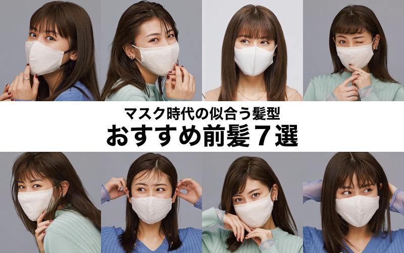 マスク時代の「似合う前髪」大人女子のおすすめ7選