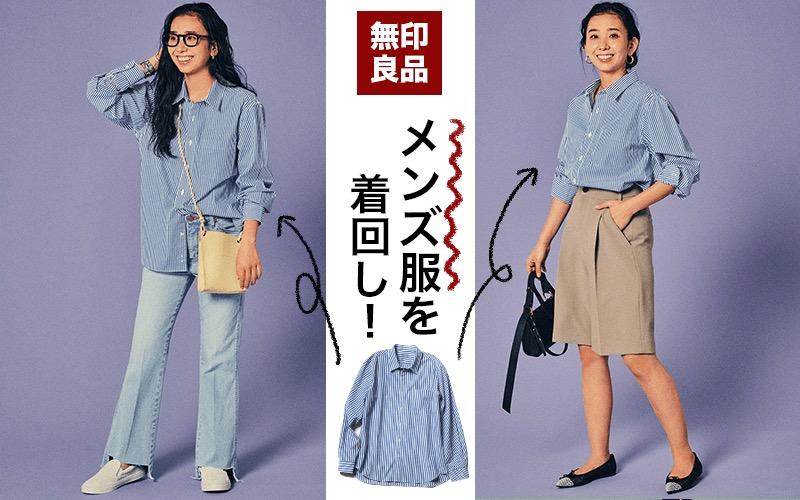【無印良品】本当は女子の方が似合う「メンズのストライプシャツ」【¥2,990】