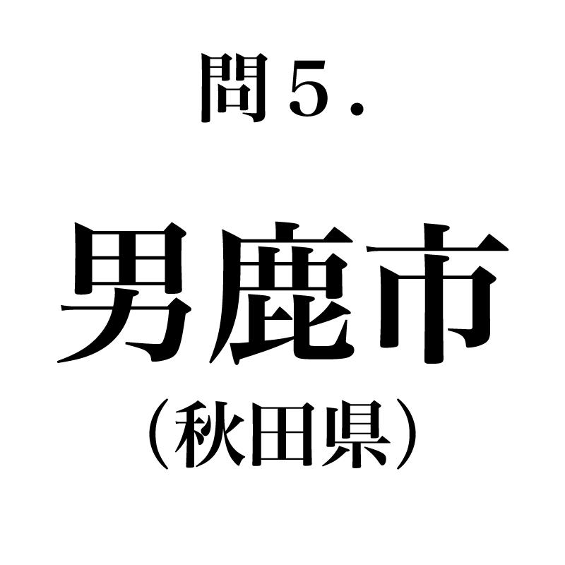 正解は「おが市」です。秋田県西