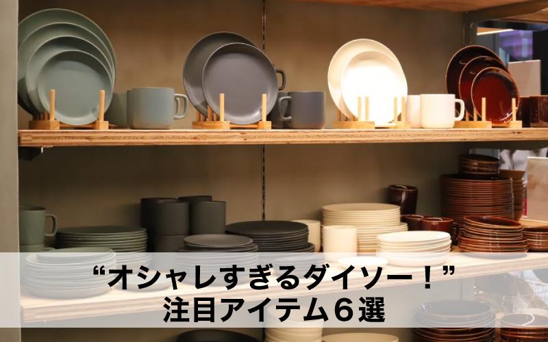 【300円】「ダイソー」の新オシャレブランド『Standard Products』注目アイテム6選
