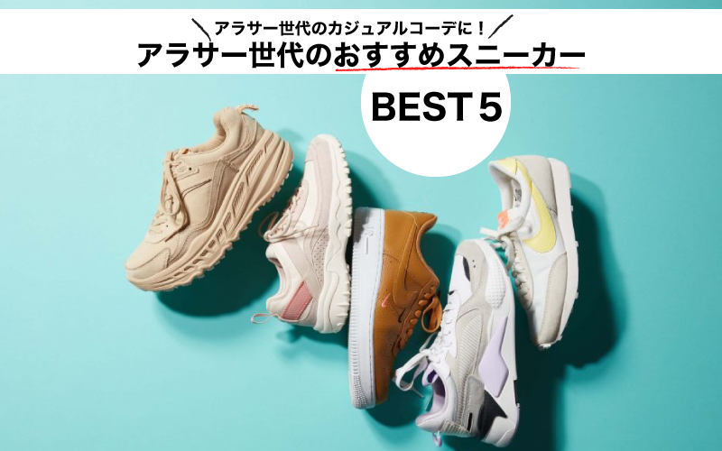 【NIKEやPUMA】おすすめ「限定スニーカー」BEST5【emmi編】