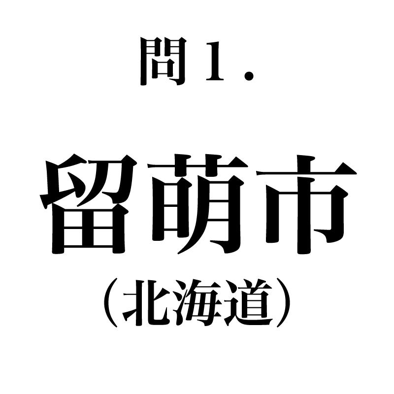 正解は「るもい市」です。北海道