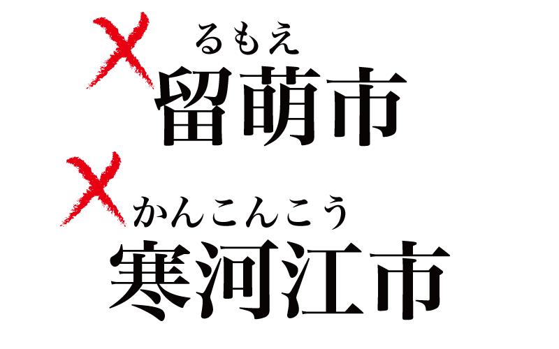【漢字】地元の人しか読めない!?「地方の市町村名」7選【北海道&東北】