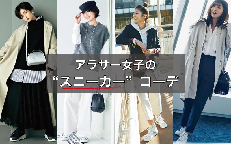 冬〜春ぐらいの季節向け「スニーカーコーデ」7選【アラサー女子】