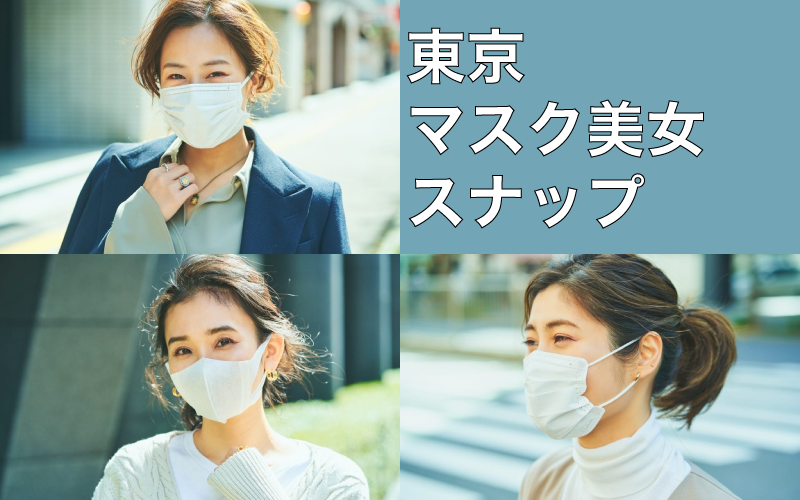 「不織布マスクコーデ」オシャレ見えのヒント3選【ローファー美女編】