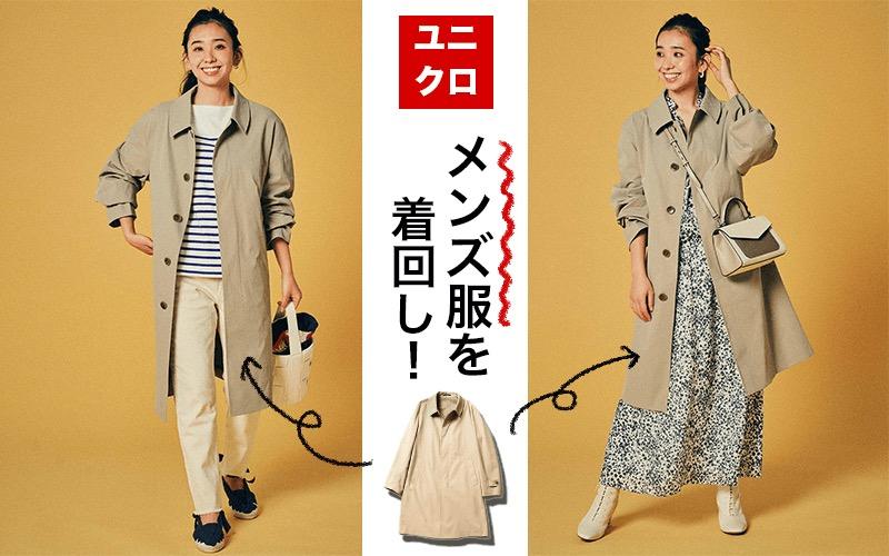 【ユニクロ】本当は女子の方が似合う「メンズコート」【¥7,990】