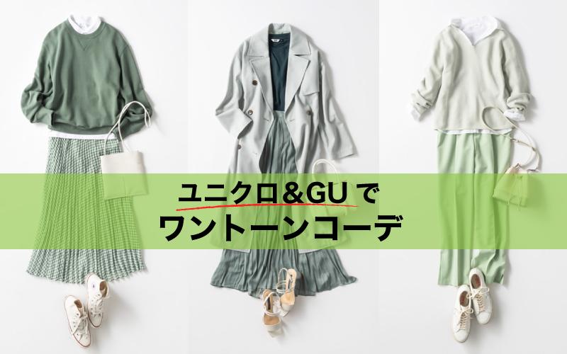 ユニクロとGU服で、大人女子の「ワントーン配色」【グリーン編】