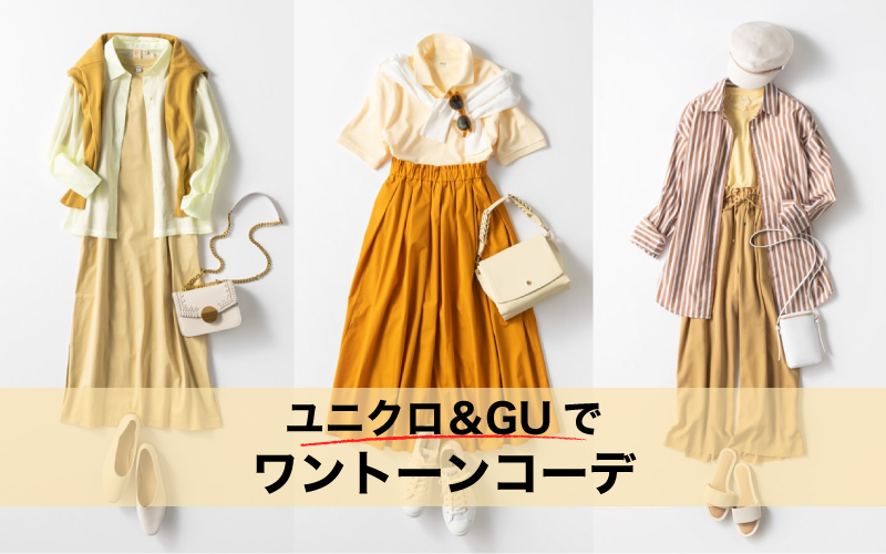 ユニクロとGU服で、大人女子の「ワントーン配色」【イエロー編】