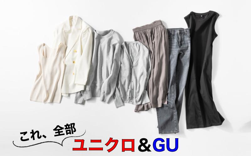 【全身ユニクロとGUで】簡単「春色ワントーン配色」モノトーン編