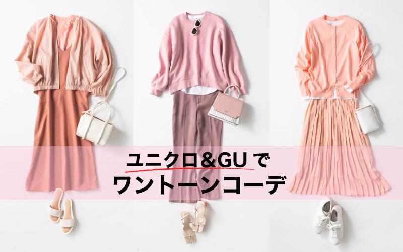 ユニクロとGU服で、大人女子の「ワントーン配色」【ピンク】