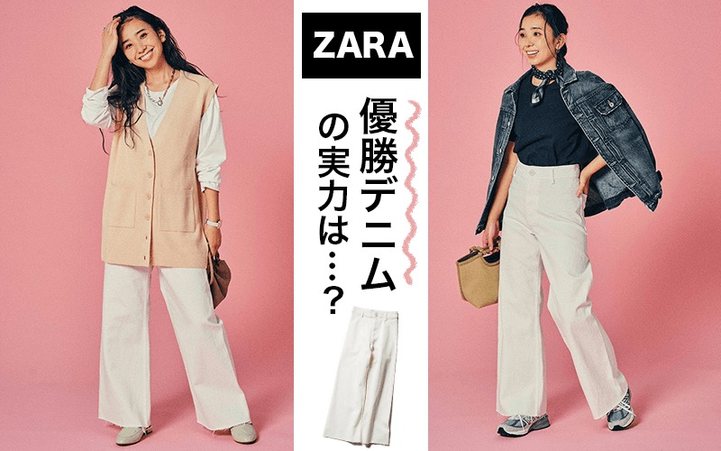 【ZARA】プチプラに見えない「名品デニム」で大人カジュアルコーデ2選